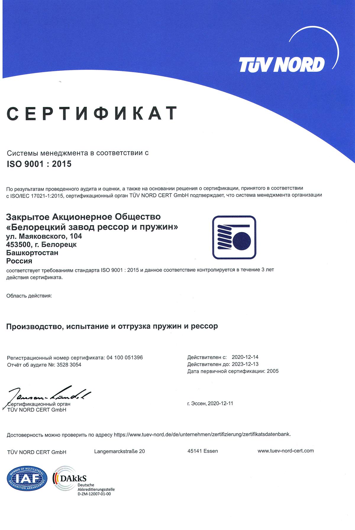 051396-CJSC-Beloretsk-Spring-Plant-QM-WA-17-Hoe-rus