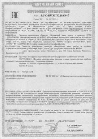 RU-C-RU.ZhT02.V.00017