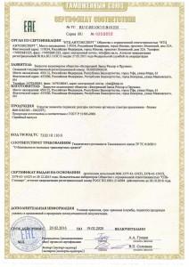 Сертификат-ТР-ТС-на-рессорную-пр-1