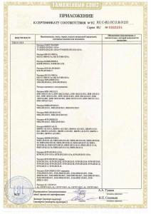 Сертификат-ТР-ТС-на-рессорную-пр-10