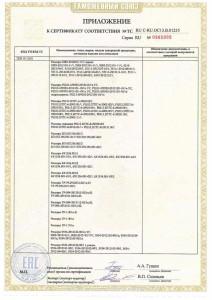Сертификат-ТР-ТС-на-рессорную-пр-11