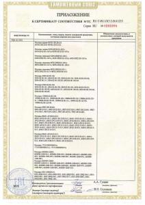 Сертификат-ТР-ТС-на-рессорную-пр-13
