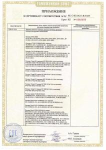 Сертификат-ТР-ТС-на-рессорную-пр-2