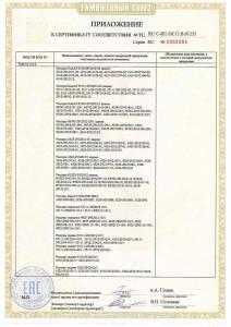 Сертификат-ТР-ТС-на-рессорную-пр-3