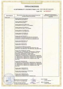 Сертификат-ТР-ТС-на-рессорную-пр-6