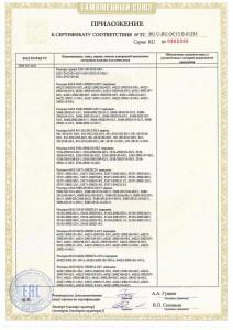 Сертификат-ТР-ТС-на-рессорную-пр-7