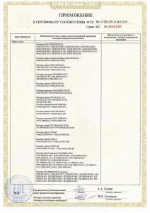 Сертификат-ТР-ТС-на-рессорную-пр-8