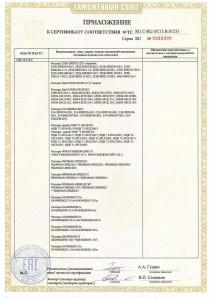 Сертификат-ТР-ТС-на-рессорную-пр-9